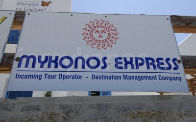 Mykonos Express - _MYK2485 - Mykonos, Greece